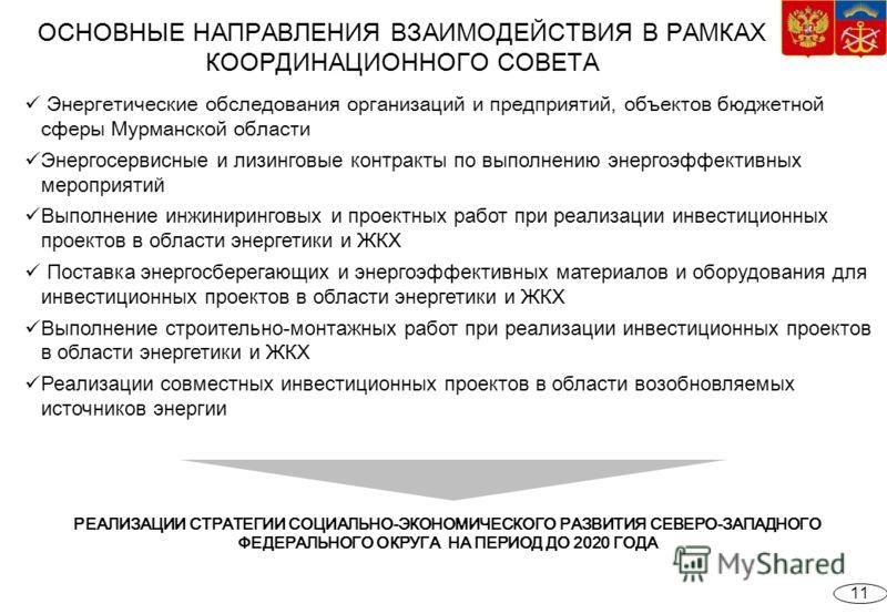 ОСНОВНЫЕ НАПРАВЛЕНИЯ ВЗАИМОДЕЙСТВИЯ В РАМКАХ КООРДИНАЦИОННОГО СОВЕТА 1 Энергетические обследования организаций и предприятий, объектов бюджетной сферы Мурманской области Энергосервисные и лизинговые контракты по выполнению энергоэффективных мероприят