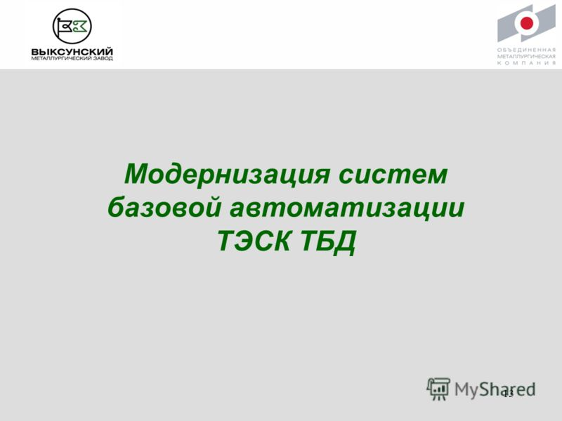Модернизация систем базовой автоматизации ТЭСК ТБД 13