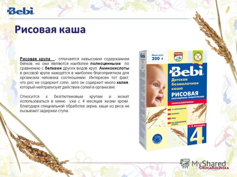 Рисовая каша Рисовая крупа - отличается невысоким содержанием белков, но они являются наиболее полноценными по сравнению с белками других видов круп. Аминокислоты в рисовой крупе находятся в наиболее благоприятном для организма человека соотношении.