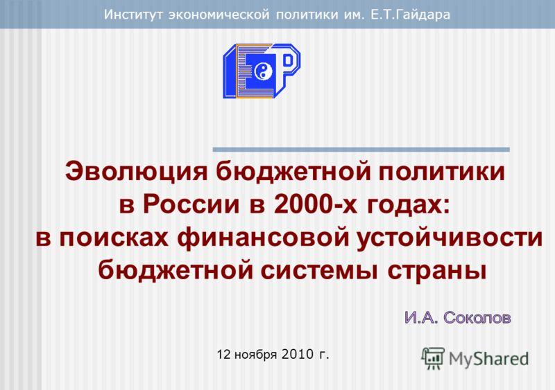 Институт экономической политики им. Е.Т.Гайдара 12 ноября 2010 г.