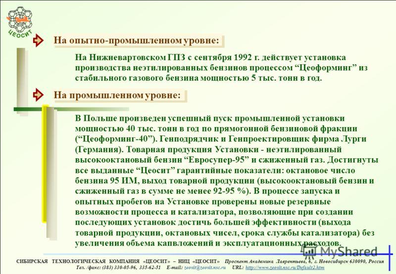 СИБИРСКАЯ ТЕХНОЛОГИЧЕСКАЯ КОМПАНИЯ «ЦЕОСИТ» – НИЦ «ЦЕОСИТ» Проспект Академика Лаврентьева, 6, г. Новосибирск 630090, Россия Тел. /факс: (383) 330-05-96, 335-62-51 E-mail: zeosit@zeosit.nsc.ru URL: http://www.zeosit.nsc.ru/Default2.htm На промышленном