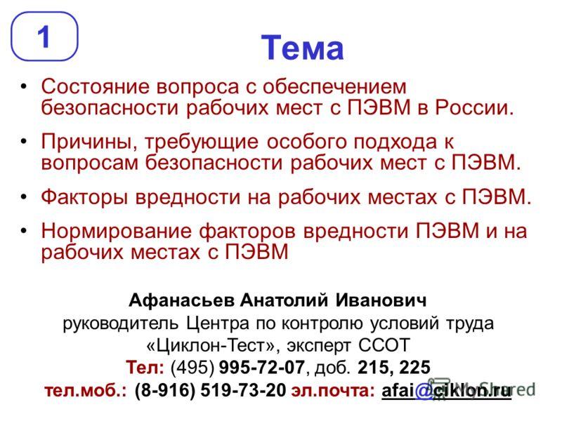 Тема Состояние вопроса с обеспечением безопасности рабочих мест с ПЭВМ в России. Причины, требующие особого подхода к вопросам безопасности рабочих мест с ПЭВМ. Факторы вредности на рабочих местах с ПЭВМ. Нормирование факторов вредности ПЭВМ и на раб