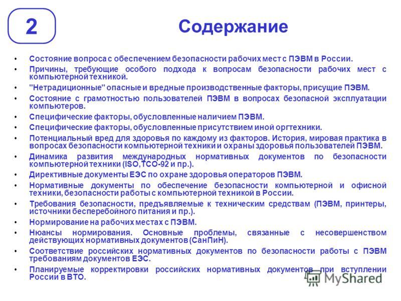 Содержание Состояние вопроса с обеспечением безопасности рабочих мест с ПЭВМ в России. Причины, требующие особого подхода к вопросам безопасности рабочих мест с компьютерной техникой.