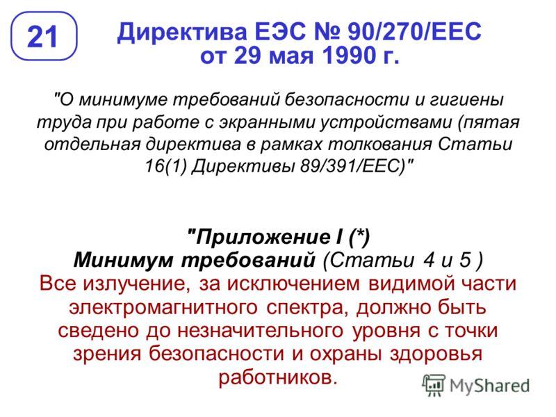 Директива ЕЭС 90/270/ЕЕС от 29 мая 1990 г. 21