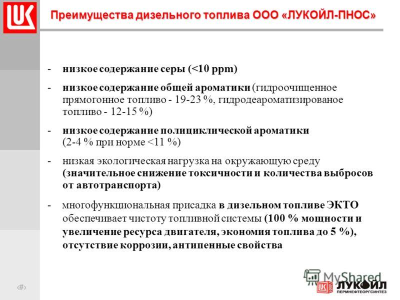 8 Преимущества дизельного топлива ООО «ЛУКОЙЛ-ПНОС» Преимущества дизельного топлива ООО «ЛУКОЙЛ-ПНОС» -низкое содержание серы (