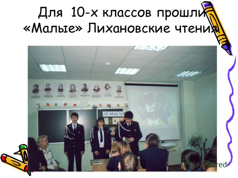 Для 10-х классов прошли «Малые» Лихановские чтения.