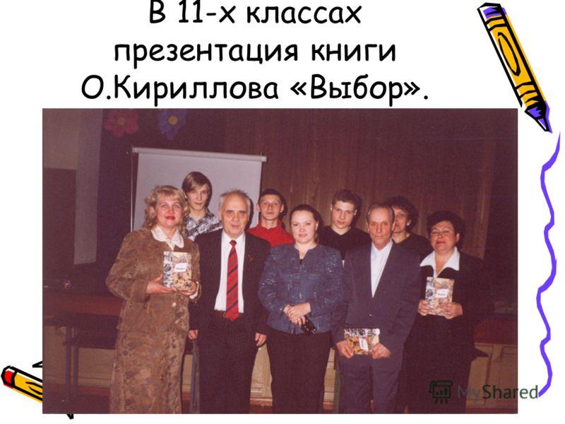 В 11-х классах презентация книги О.Кириллова «Выбор».