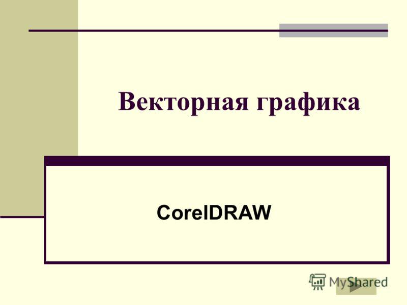 Векторная графика CorelDRAW