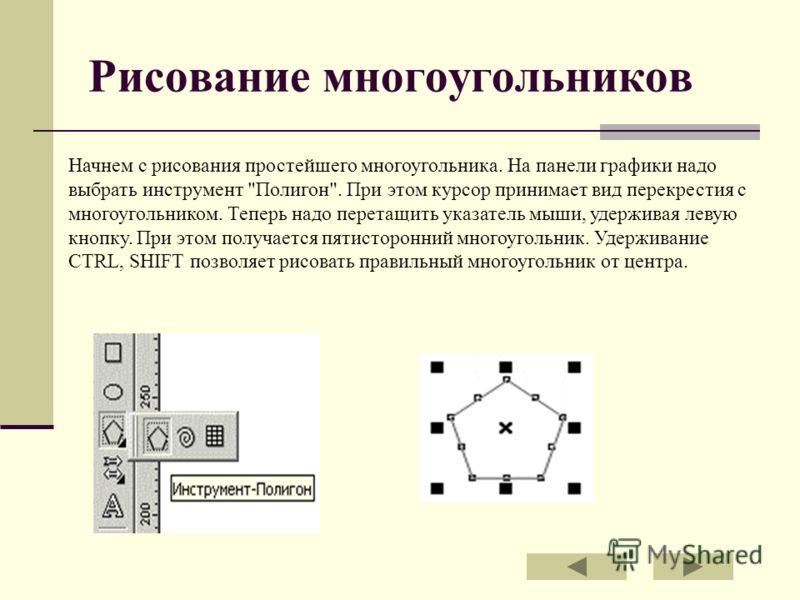 Рисование многоугольников Начнем с рисования простейшего многоугольника. На панели графики надо выбрать инструмент