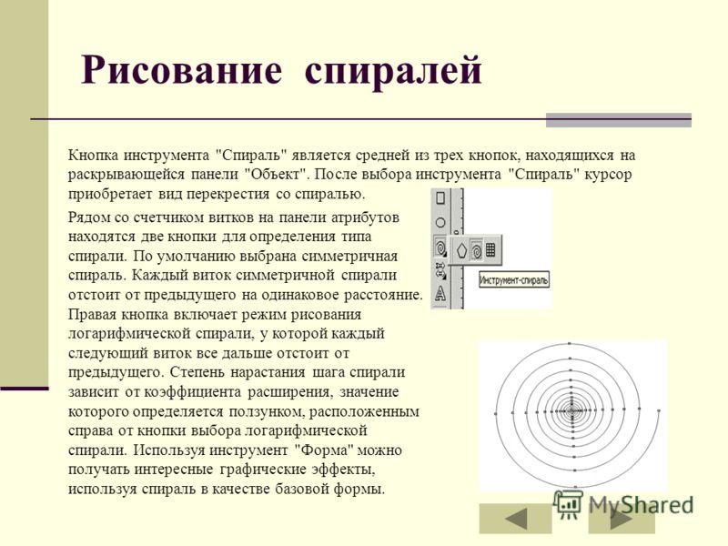 Рисование спиралей Кнопка инструмента