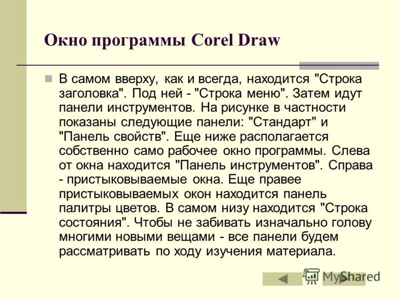 Окно программы Corel Draw В самом вверху, как и всегда, находится