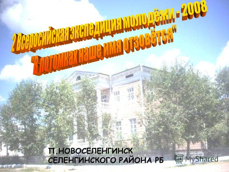 П.НОВОСЕЛЕНГИНСК СЕЛЕНГИНСКОГО РАЙОНА РБ