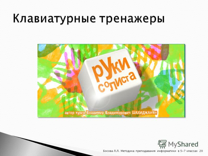 Босова Л.Л. Методика преподавания информатики в 5-7 классах20