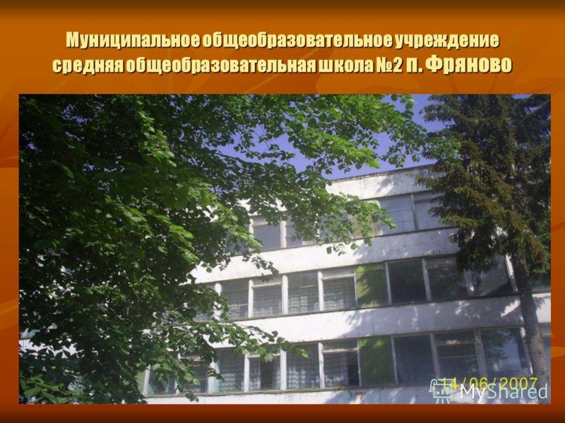 Муниципальное общеобразовательное учреждение средняя общеобразовательная школа 2 п. Фряново