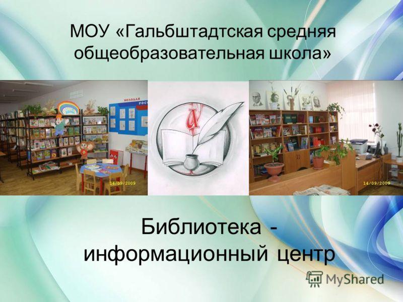 Библиотека - информационный центр МОУ «Гальбштадтская средняя общеобразовательная школа»