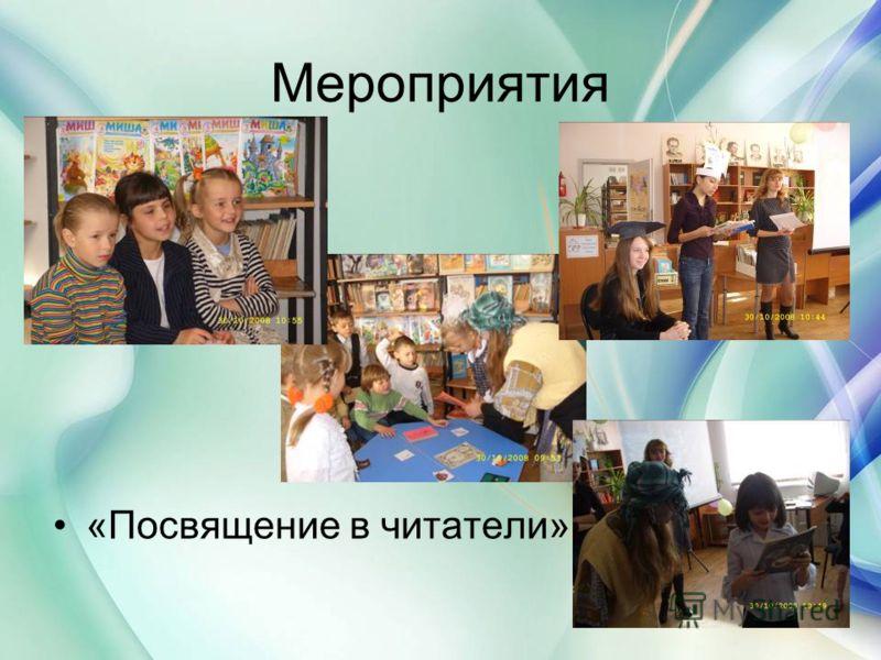 Мероприятия «Посвящение в читатели»