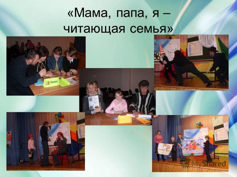 «Мама, папа, я – читающая семья»