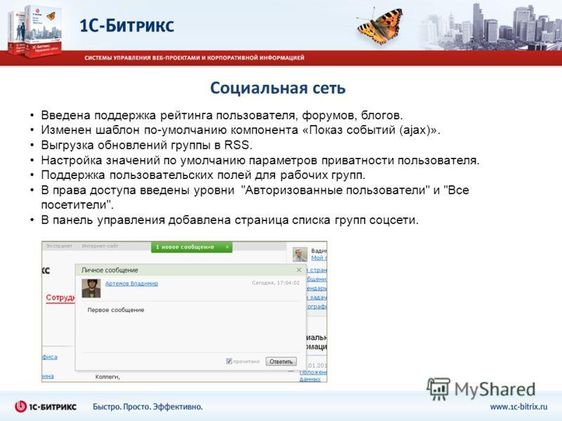 Социальная сеть Введена поддержка рейтинга пользователя, форумов, блогов. Изменен шаблон по-умолчанию компонента «Показ событий (ajax)». Выгрузка обновлений группы в RSS. Настройка значений по умолчанию параметров приватности пользователя. Поддержка