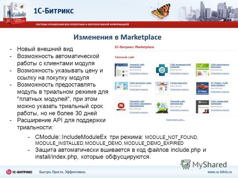 Изменения в Marketplace -Новый внешний вид -Возможность автоматической работы с клиентами модуля -Возможность указывать цену и ссылку на покупку модуля -Возможность предоставлять модуль в триальном режиме для