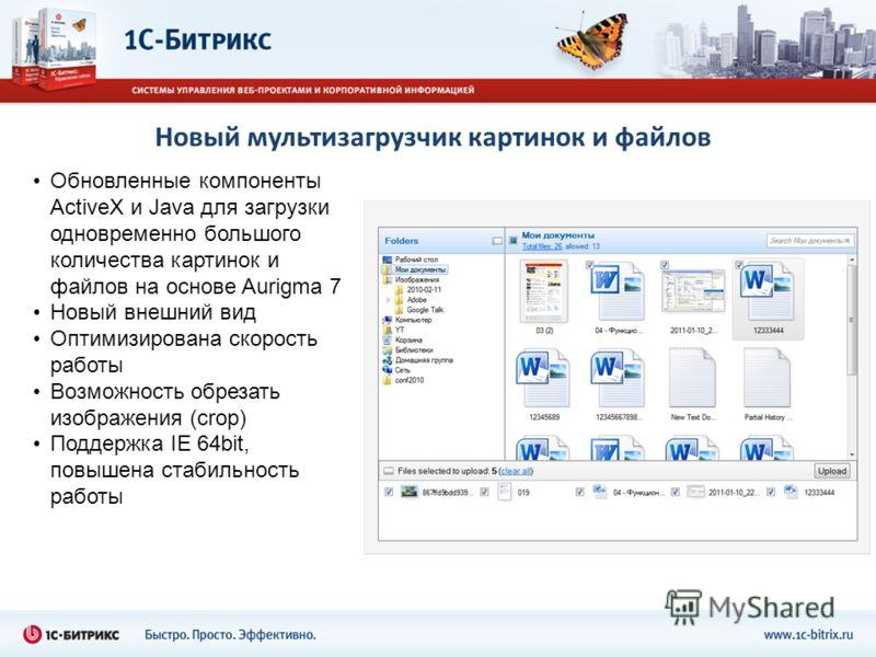 Новый мультизагрузчик картинок и файлов Обновленные компоненты ActiveX и Java для загрузки одновременно большого количества картинок и файлов на основе Aurigma 7 Новый внешний вид Оптимизирована скорость работы Возможность обрезать изображения (crop)
