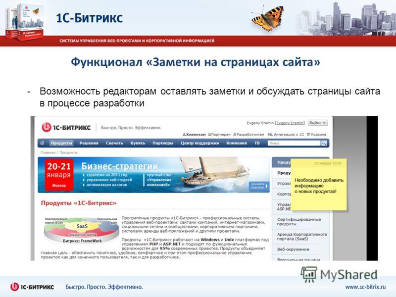Функционал «Заметки на страницах сайта» -Возможность редакторам оставлять заметки и обсуждать страницы сайта в процессе разработки