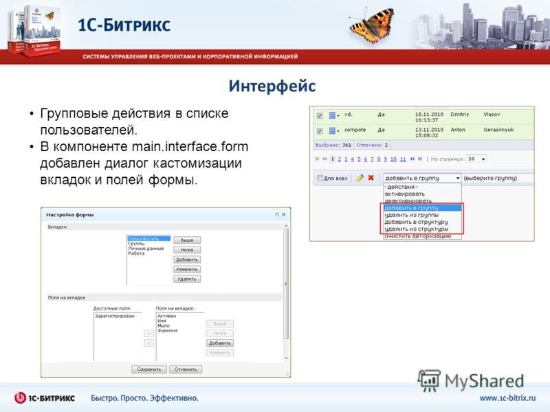 Интерфейс Групповые действия в списке пользователей. В компоненте main.interface.form добавлен диалог кастомизации вкладок и полей формы.