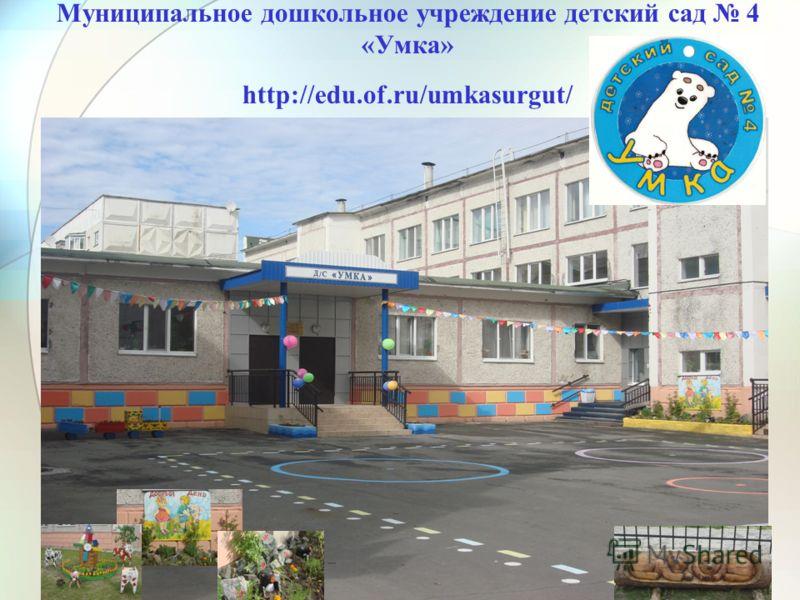 Муниципальное дошкольное учреждение детский сад 4 «Умка» http://edu.of.ru/umkasurgut/