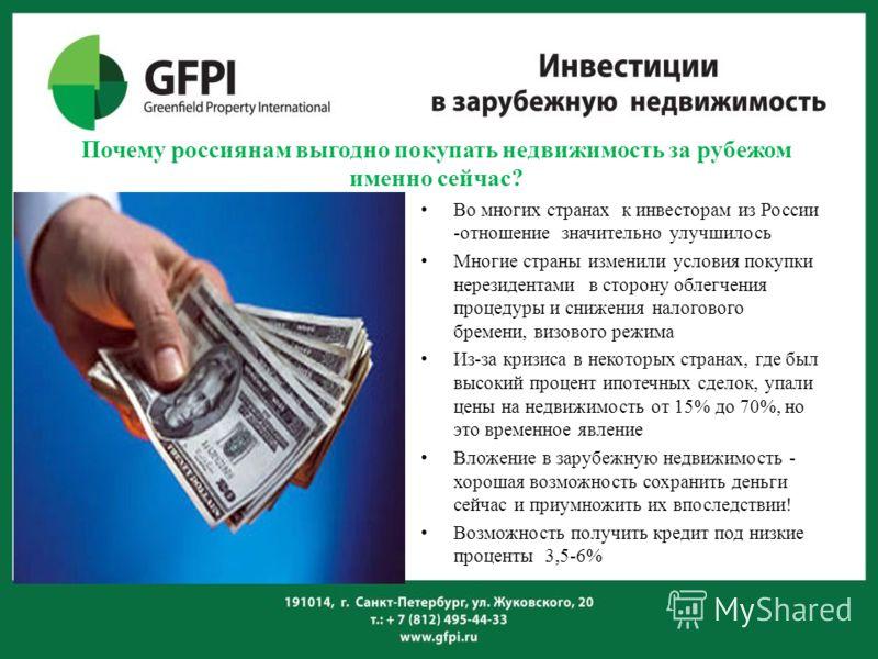 Почему россиянам выгодно покупать недвижимость за рубежом именно сейчас? Во многих странах к инвесторам из России -отношение значительно улучшилось Многие страны изменили условия покупки нерезидентами в сторону облегчения процедуры и снижения налогов