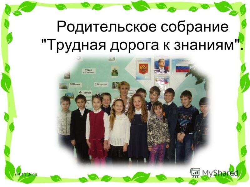 09.11.20121 Родительское собрание Трудная дорога к знаниям.