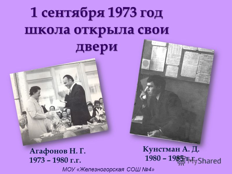 1 сентября 1973 год школа открыла свои двери МОУ «Железногорская СОШ 4» Кунстман А. Д. 1980 – 1985 г.г. Агафонов Н. Г. 1973 – 1980 г.г.