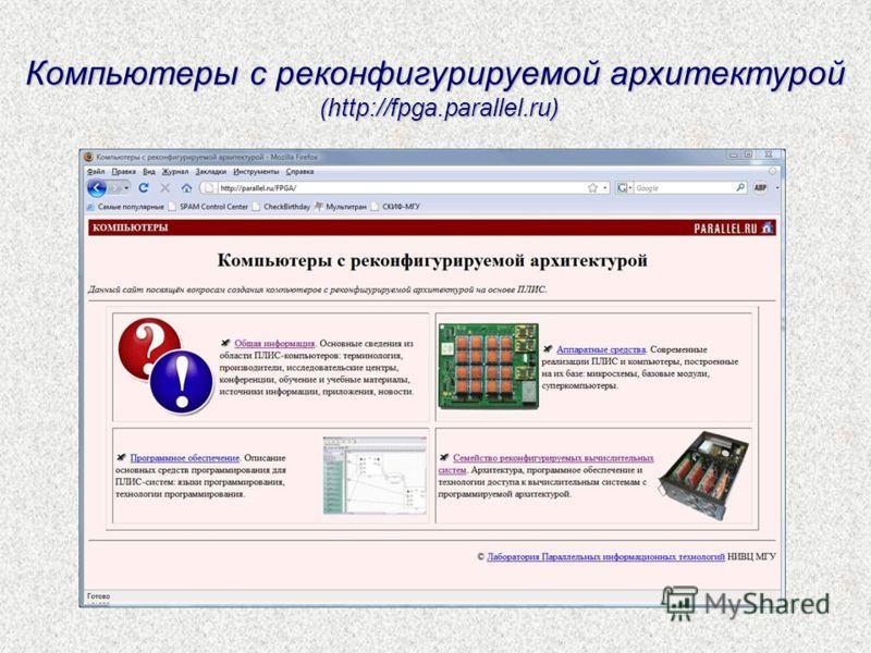 Компьютеры с реконфигурируемой архитектурой (http://fpga.parallel.ru)