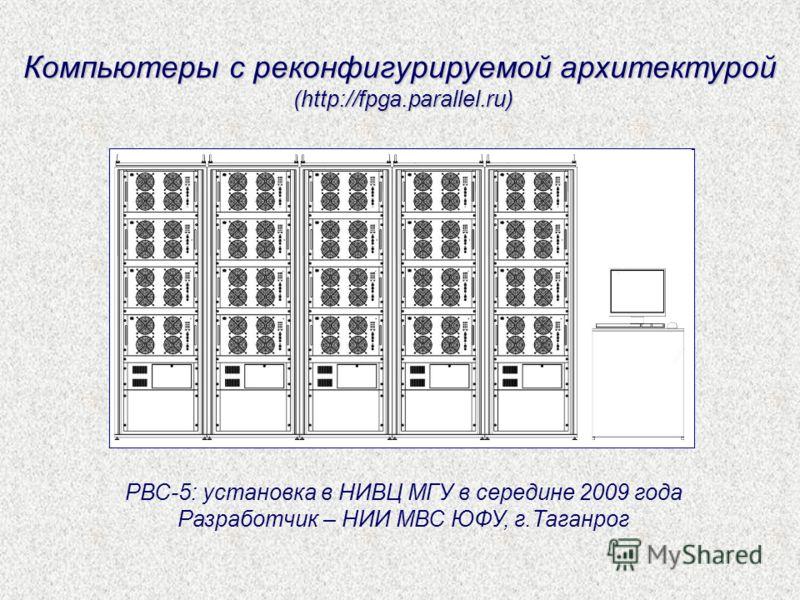 РВС-5: установка в НИВЦ МГУ в середине 2009 года Разработчик – НИИ МВС ЮФУ, г.Таганрог