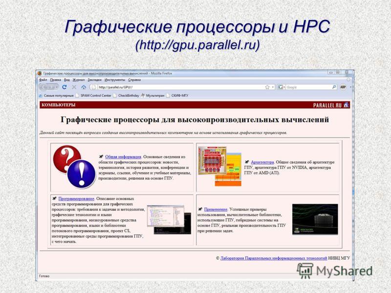 Графические процессоры и HPC (http://gpu.parallel.ru)