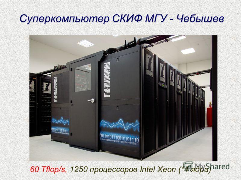 Суперкомпьютер СКИФ МГУ - Чебышев 60 Tflop/s, 1250 процессоров Intel Xeon (*4 ядра)