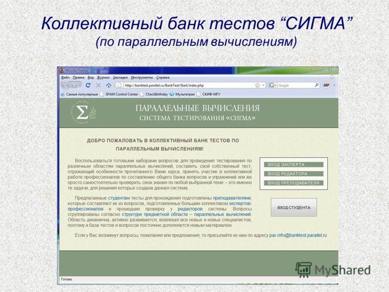 Коллективный банк тестов СИГМА (по параллельным вычислениям)
