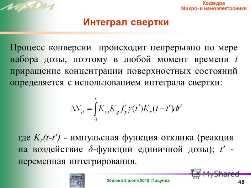 26июня-2 июля 2010, Пицунда Кафедра Микро- и наноэлектроники Две группы ловушек: мелкие и глубокие 47
