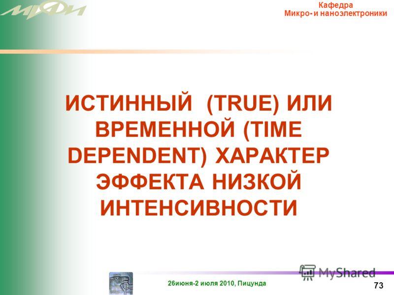 26июня-2 июля 2010, Пицунда Кафедра Микро- и наноэлектроники Экстракция Nг 72 Использование высокотемпературного облучения для экстракции концентрации глубоких ловушек