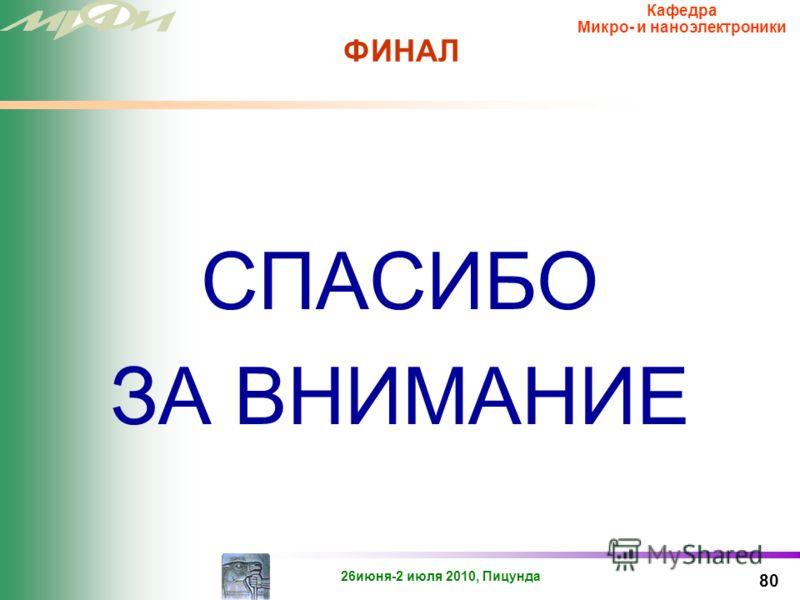 26июня-2 июля 2010, Пицунда Кафедра Микро- и наноэлектроники Облучение сложных схем 79