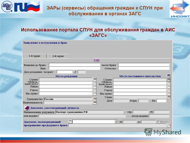 Использование портала СПУН для обслуживания граждан в АИС «ЗАГС» ЭАРы (сервисы) обращения граждан к СПУН при обслуживании в органах ЗАГС