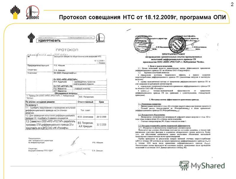 2 Протокол совещания НТС от 18.12.2009г, программа ОПИ