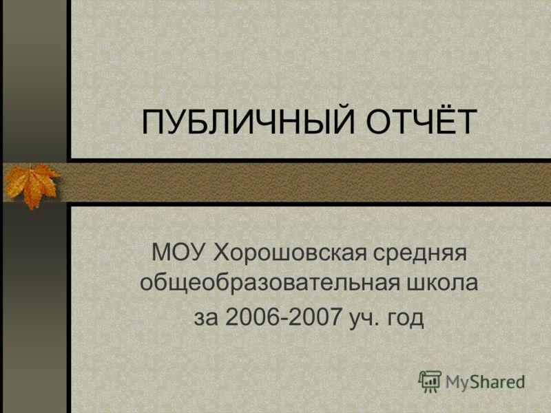 ПУБЛИЧНЫЙ ОТЧЁТ МОУ Хорошовская средняя общеобразовательная школа за 2006-2007 уч. год
