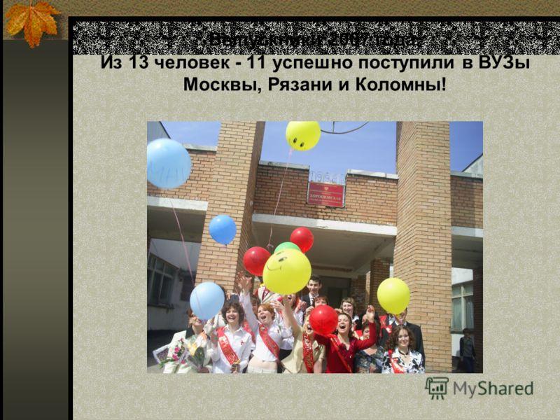 Выпускники 2007 года. Из 13 человек - 11 успешно поступили в ВУЗы Москвы, Рязани и Коломны!