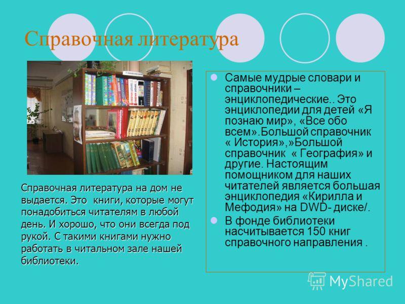 Периодическая печать Библиотека получа ла познавательные газеты и журналы для всех категорий пользователей. Журналы : «Вестник образования», «Администратор», «Классный руководитель» «Маруся.» «Юный натуралист.»