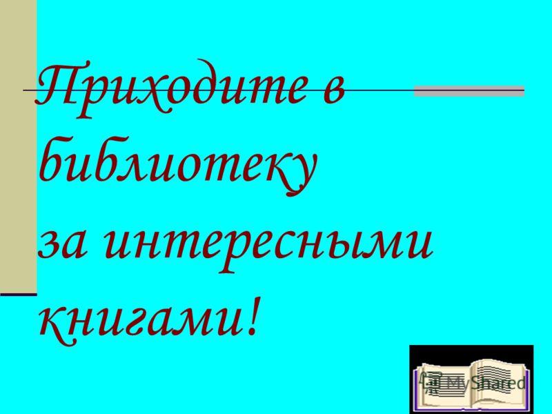 Режим работы библиотеки: 8.00 – 16.00