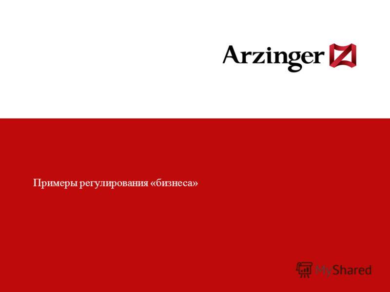 Колонтитул презентации 2 Примеры регулирования «бизнеса»