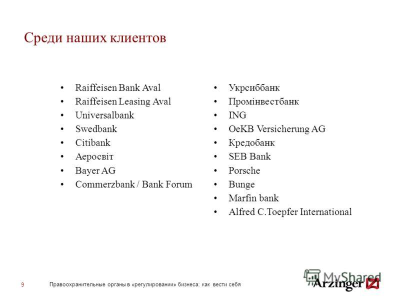 Среди наших клиентов 9 Raiffeisen Bank Aval Raiffeisen Leasing Aval Universalbank Swedbank Citibank Аеросвіт Bayer AG Commerzbank / Bank Forum Укрсиббанк Промінвестбанк ING OeKB Versicherung AG Кредобанк SEB Bank Porsche Bunge Marfin bank Alfred C.To