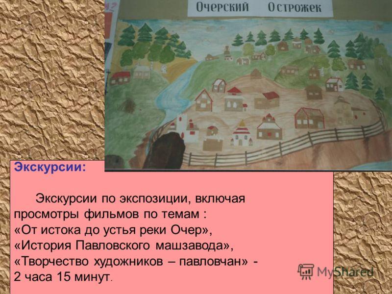Коллекции музея: В коллекции музея представлены экспонаты по материальной и духовной культуре жителей Павловска и окрестных деревень. В коллекции - более 100 предметов, собранных у местных жителей поисковыми группами из числа учащихся школы.