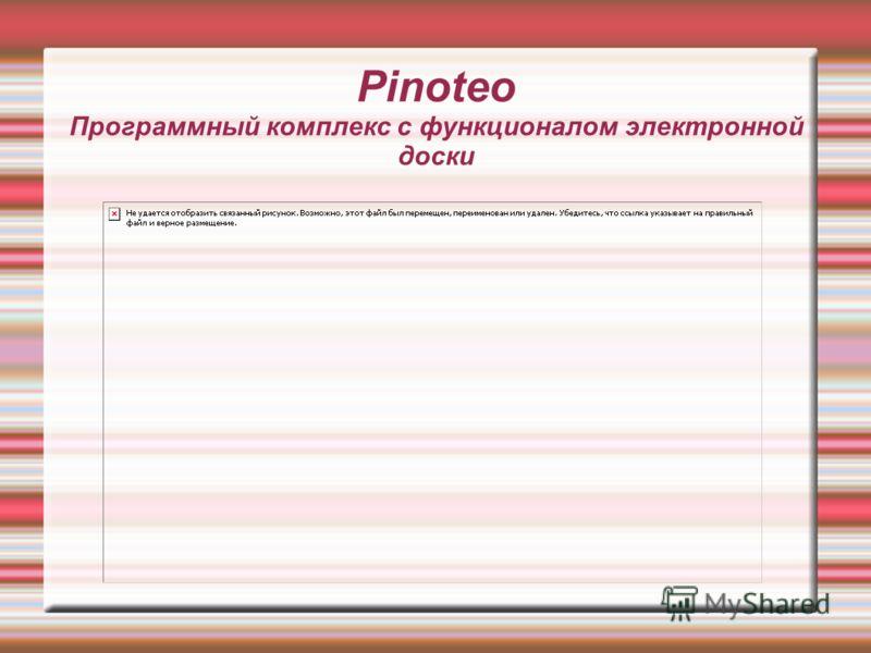 Pinoteo Программный комплекс с функционалом электронной доски