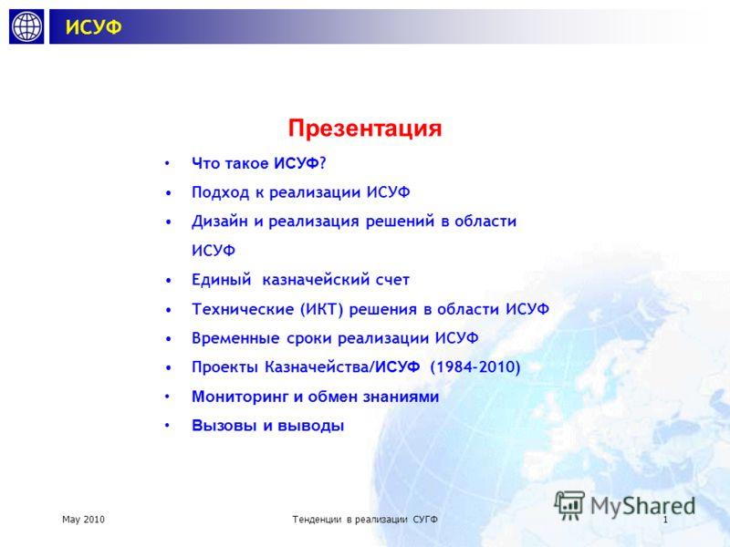 Тенденции в реализации Информационных систем управления финансами (ИСУФ) Cem Dener Семинар практикующего сообщества по казначейству Кишинев, Молдова 18 мая 2010 года Тенденции в реализации Информационных систем управления финансами (ИСУФ) Cem Dener С