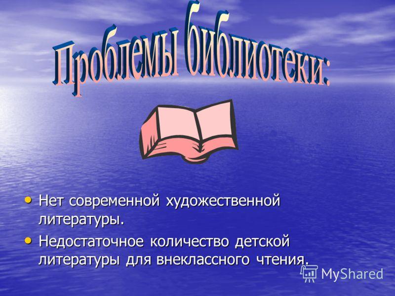 Нет современной художественной литературы. Нет современной художественной литературы. Недостаточное количество детской литературы для внеклассного чтения. Недостаточное количество детской литературы для внеклассного чтения.